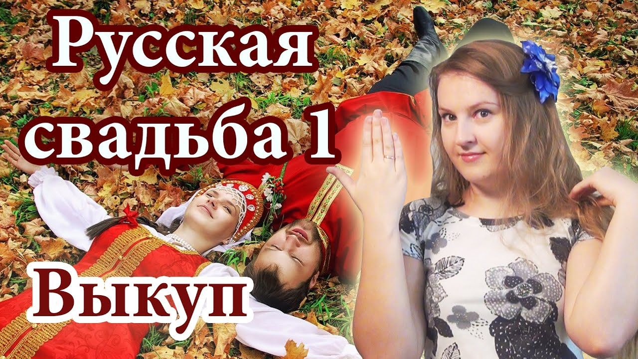 74 russian culture russian wedding traditions 1 buy out 74 russian culture russian wedding traditions 1 buy out 1088109110891089108210721103 1089107410721076110010731072 10741099108210911087 1085107710741077108910901099