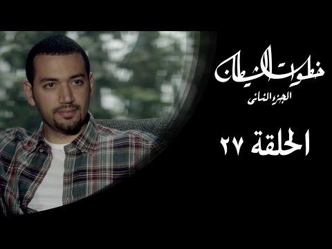 خطوات الشيطان 2 - الحلقة 27 - مع معز مسعود