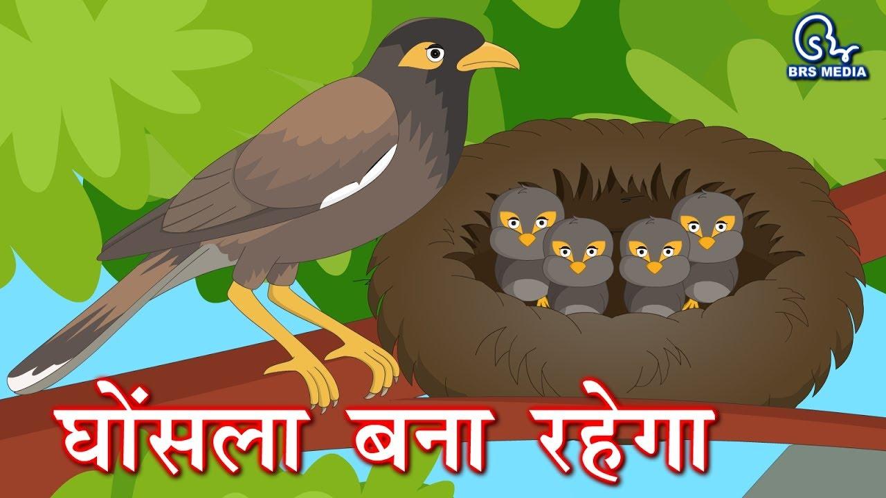 Download Hindi Animated Story - Ghosla Bana Rahega | घोंसला बना रहेगा | Importance of Bird in Human Life