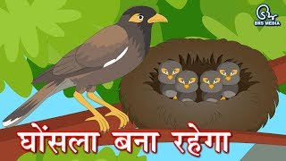 Download lagu Hindi Animated Story - Ghosla Bana Rahega | घोंसला बना रहेगा | Importance of Bird in Human Life