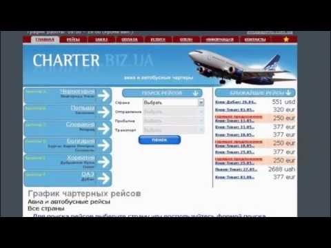 Купить дешевые авиабилеты в Черногорию. Чартер. Где и как?