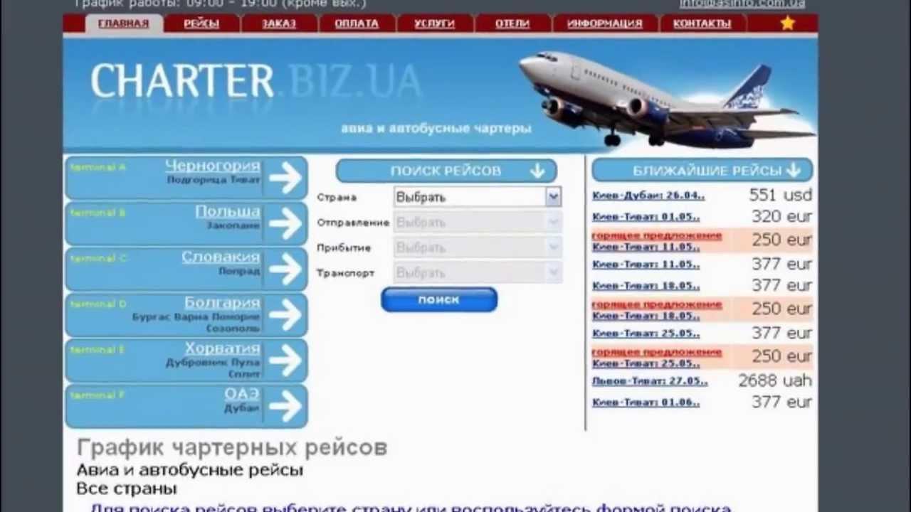 Авиабилеты в черногорию из киева