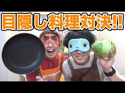 【対決】プライドをかけた男と女のバトル!目隠しで選んだ食材だけで料理対決してみた!【対決】