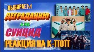Реакция девушек на корейские клипы: BTS x Lotte Duty Free; EXO-CBX - Blooming Day; BTS - EUPHORIA