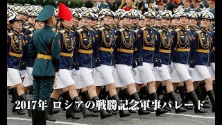 2017年 ロシア 戦勝記念軍事パレード(旧ソ連VS独) thumbnail