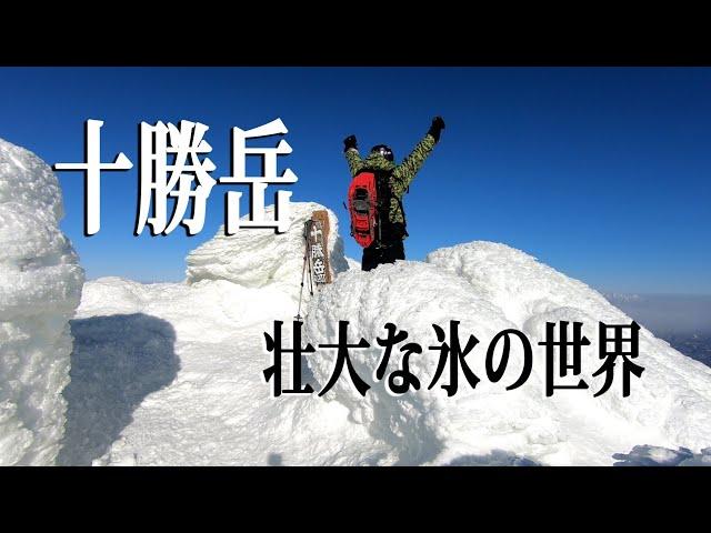 【北海道登山】壮大な氷の世界~十勝岳
