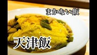 天津飯|Chef Ropia料理人の世界さんのレシピ書き起こし