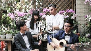 慢慢喜歡你 ( 莫文蔚 Karen Mok )  Cover by 蘇侯宇 葉世康 林裕祥 木吉他版 | 實現音樂工作室