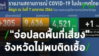 จังหวัดไม่พบติดเชื้อครบ 14 วัน จ่อปลดพื้นที่เสี่ยง | 07-01-64 | ข่าวเย็นไทยรัฐ