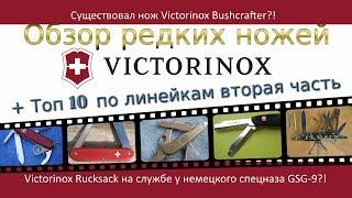 Обзор редких Швейцарских ножей + Топ 10 Victorinox по линейкам вторая часть