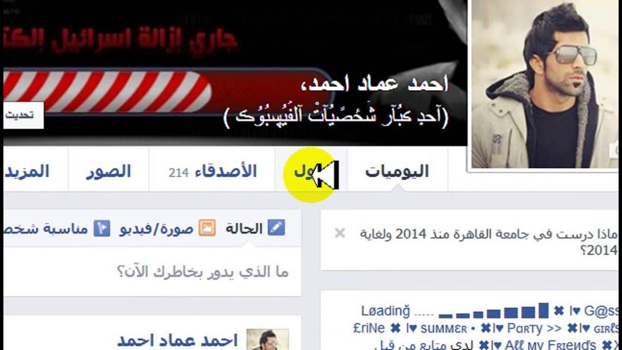 كيفيه تغيير نوعك علي صفحتك الشخصيه علي فيسبوك من ذكر الي انثي 2015