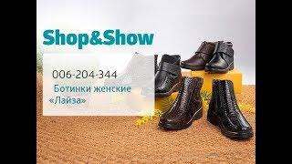 Ботинки женские «Лайза». «Shop and Show» (обувь)