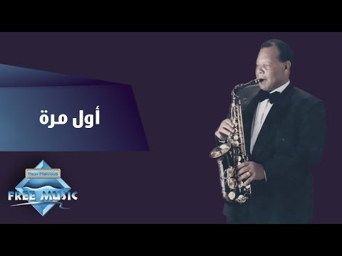 Samir Srour - Awel Marra   سمير سرور - أول مرة