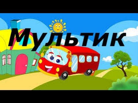 Мультфильм про машинки Сказка про маленький Автобус