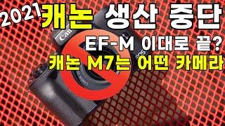 캐논 EF-M 생산 중단? 캐논 입문자 미러리스 없어지…
