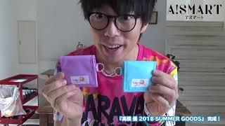 高橋 優『2018 SUMMER GOODS』 アスマートにて販売中! ▷https://www.as...