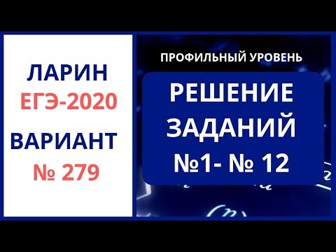 Задания №1 -12  Вариант 279 Ларин