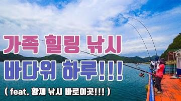 [다리tv] 가족 힐링 낚시!!! 바다위 하루!!! ☆ 거제 해상 펜션 ☆