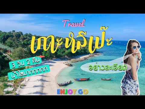 ENJOY GO : เที่ยวเกาะหลีเป๊ะ มัลดีฟเมืองไทย 3วัน2คืน น้ำใสมาก ที่พัก Mountain Resort Lipe ล่าสุด2019