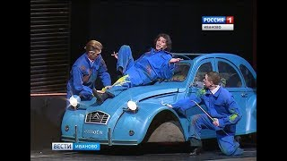 Театральный марафон фестиваля «Золотая Маска» в Иванове открыла постановка «Шербурские зонтики»