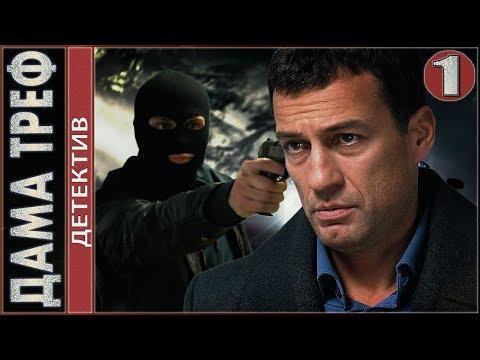 Дама Треф (2019). 1 серия. Детектив, мелодрама.