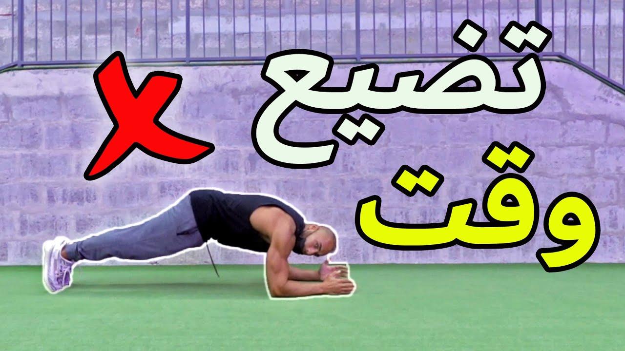 البلانك تمرين فاشل |  أفضل 5 بدائل عشان لا تضيع وقتك