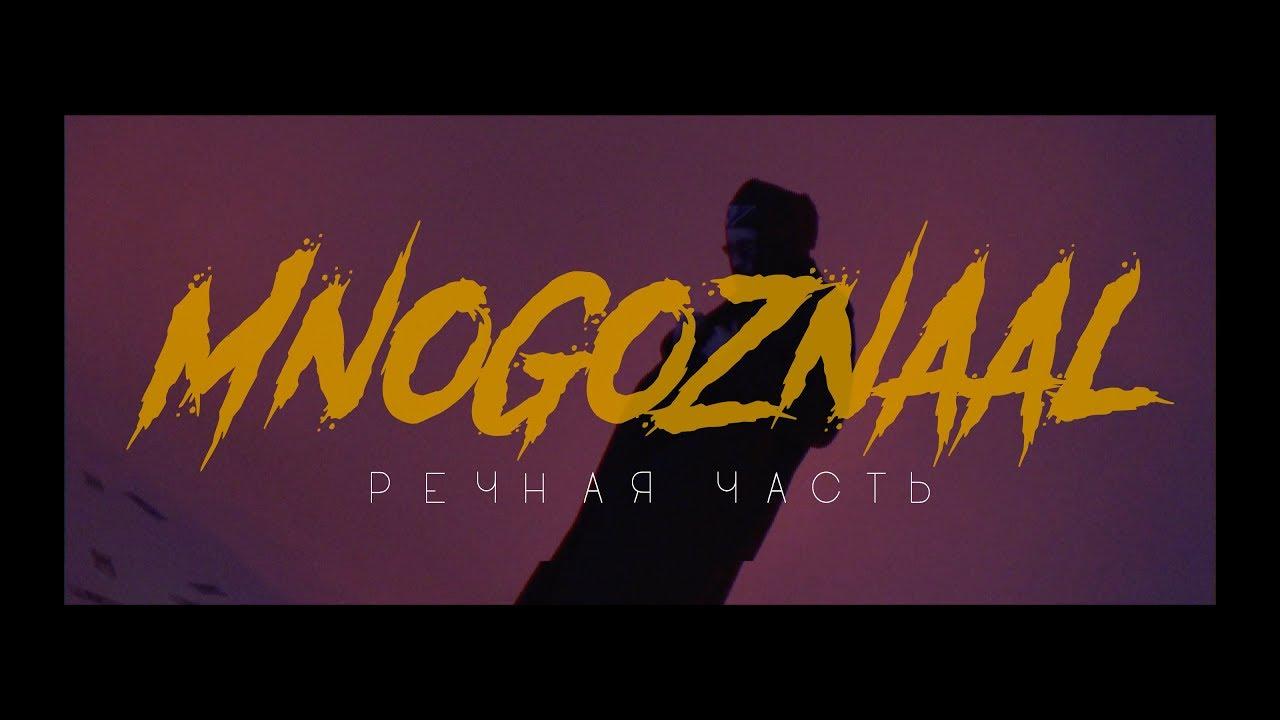 MNOGOZNAAL - Речная часть (fan version)