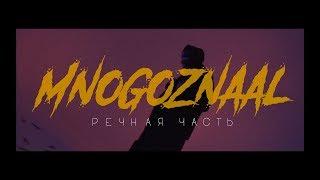 Смотреть клип Mnogoznaal - Речная Часть