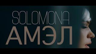 Смотреть клип Solomona - Амэл