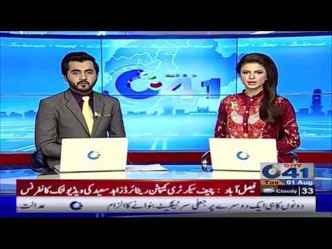 News Bulletin | 3:00 PM | 1 August 2017 | City 41