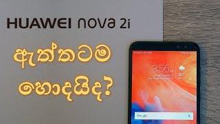 Huawei Nova 2i Full Review in Sinhala