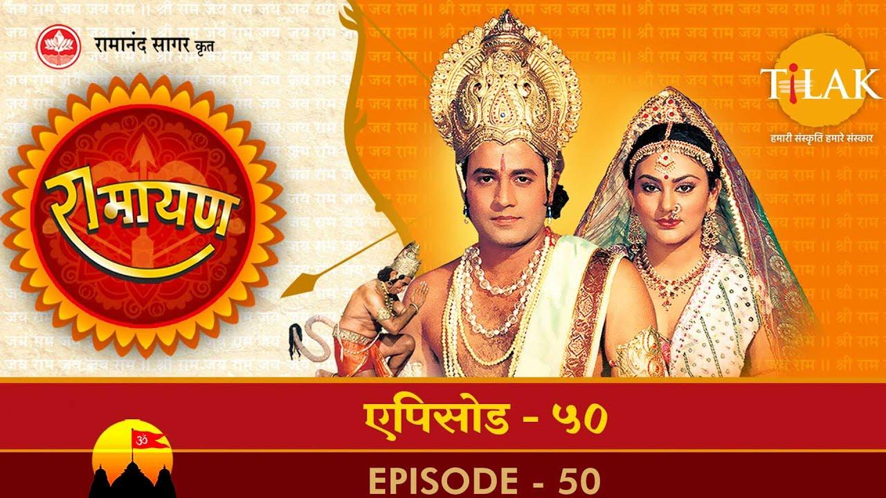 Download रामायण - EP 50 - विभीषण का भगवान् श्री रामजी की शरण के लिए प्रस्थान | शरण प्राप्ति|