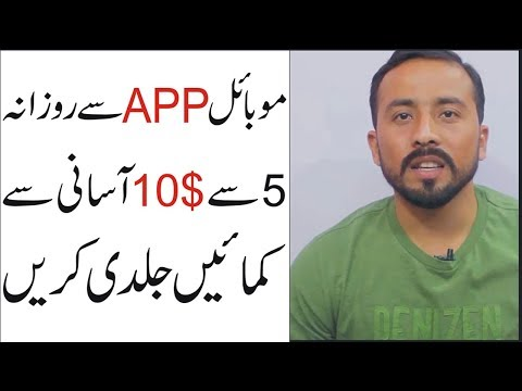 How To Earn 5 to 10$ Daily with This Amazing Real App|Urdu Hindi Tutorial