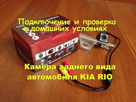 Камера заднего вида для Kia Rio и её проверка.