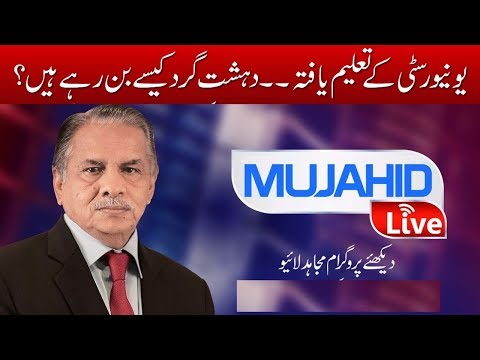 Ansar Ul Sharia  Threat In Karachi  - Mujahid Live  - 6 September 2017 -24 News HD