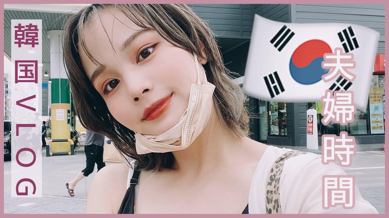 【VLOG】韓国で久しぶりの夫婦時間過ごした☺️✌️