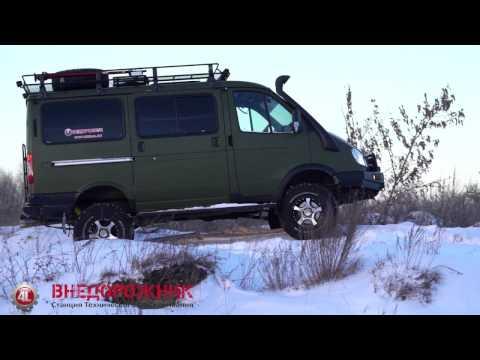 ГАЗ Баргузин 4х4