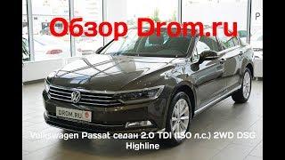 видео Технические характеристики Volkswagen Passat B8 - двигатели 1.4 и 1.8 TSI, расход топлива, клиренс, размеры