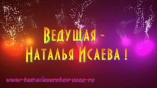 Тамада на свадьбу, юбилей, корпоратив Саратов, Энгельс