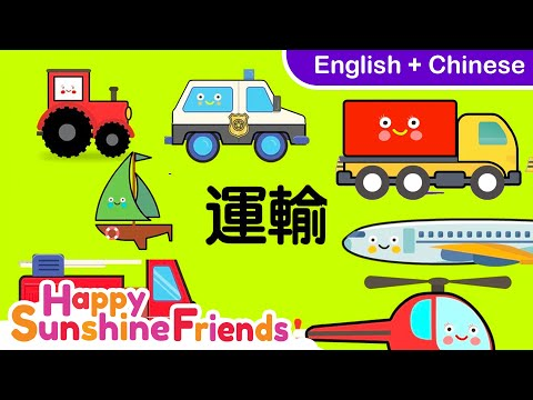 Children Transportation Song | English and Chinese   | 车辆儿童歌