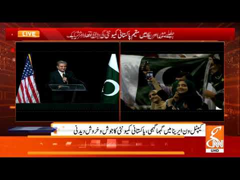 Foreign Minister Shah Mehmood Qureshi Addresses Pakistani Americans at Capital One Arena