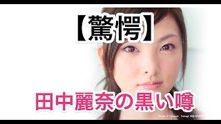 田中麗奈は性悪をすでに通り越していた!!こわーいエピソードが・・ 女...