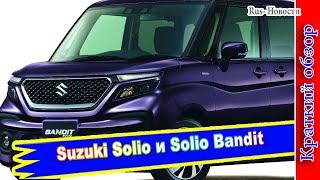 Авто обзор - Suzuki Solio и Solio Bandit : Субкомпакты новой генерации