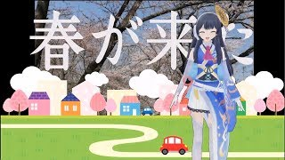 【ウェザロミュージカル】春が来た