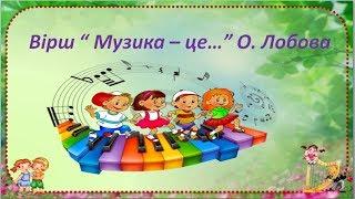 """Вірш """" Музика - це...""""  О. Лобова"""