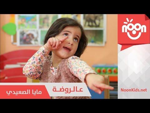 عالروضة - مايا الصعيدي | 3arrawdah - Maya Alsaedi thumbnail