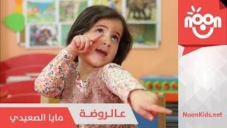 Repeat youtube video عالروضة - مايا الصعيدي | 3arrawdah - Maya Alsaedi