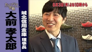 カンブリア宮殿 Ryu's eye(城北信用金庫 理事長・大前孝太郎)