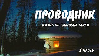 Проводник. Жизнь по законам тайги 1ч. / Siberia. Living by taiga rules