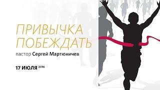 Церковь Слово Жизни, Москва: Воскресное богослужение Сергей Мартюничев 17 июля 2016